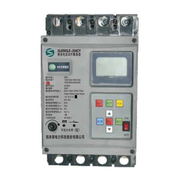XLKM3LE-CY自動重合閘剩余電流動作斷路器
