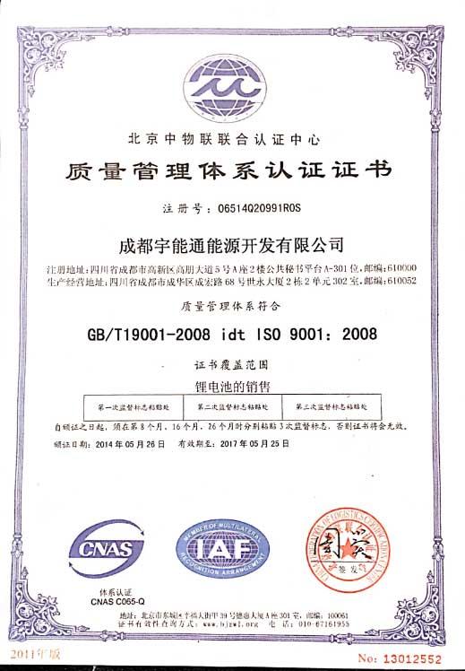質量管理認證書